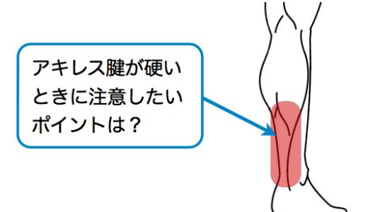 バレエでアキレス腱が硬い時に注意するポイントと鍼治療