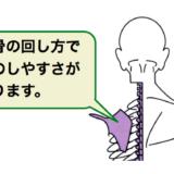 前屈でわかる肩甲骨・股関節のクセ