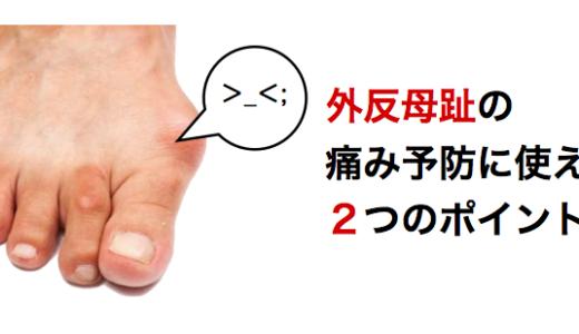 外反母趾の痛み予防対策に使う2つのポイント