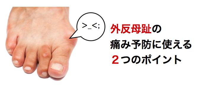 外反母趾の痛み予防に使える2つのポイント