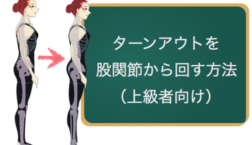 ターンアウトを股関節から回す方法(上級者向け)