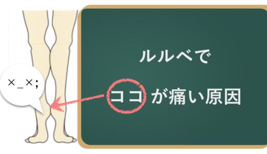 ルルベで踵(内くるぶし)が痛い原因