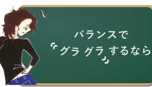 バレエのグラグラ防止法(※中級者以上)