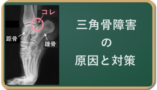 三角骨障害、手術する前に知っておきたいこと