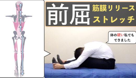 バレエのストレッチで前屈が苦手な人向け『背中の筋膜リリース』