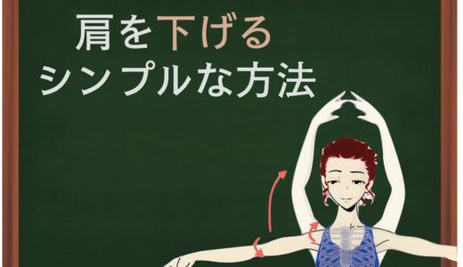 バレエで肩を下げるシンプルな方法《最新版》
