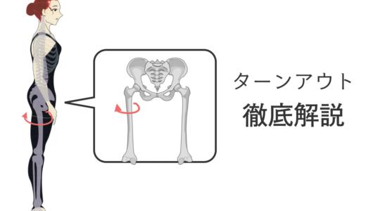 ターンアウトについて意味や使う筋肉よくある悩みを徹底解説