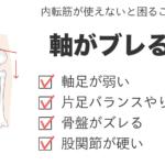 内転筋 軸 骨盤