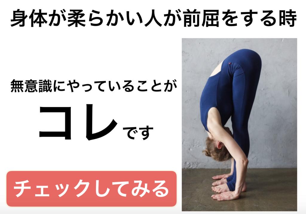 身体が柔らかい人が前屈をする時 無意識にやっていることがコレです