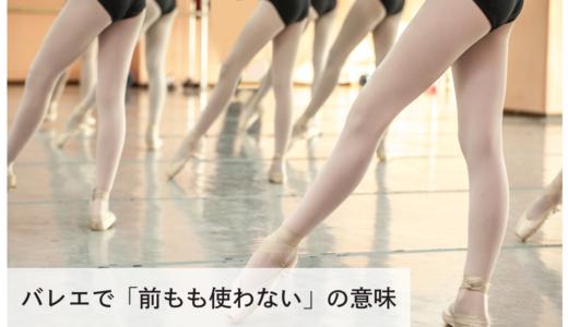 バレエで「前ももを使わない」の意味