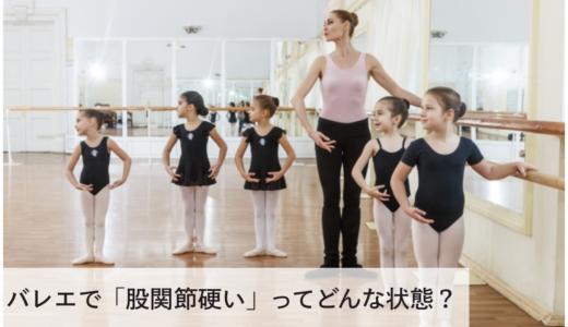 バレエで股関節が硬い4つの原因とレッスンで意識したい2つのポイント