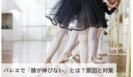 バレエで「膝が伸びない」とは?3つの原因とレッスン中できる対策
