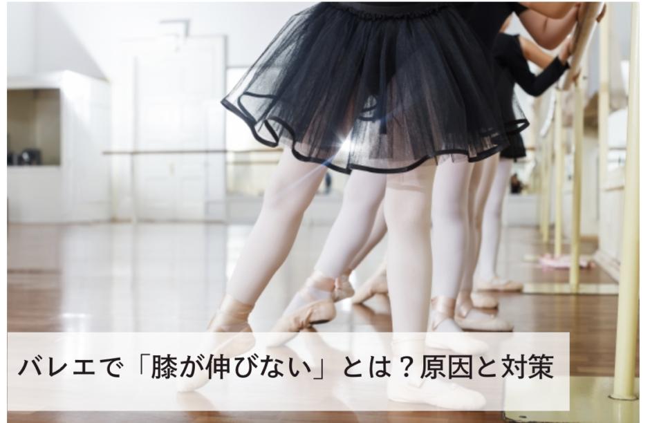 バレエ 膝が伸びない