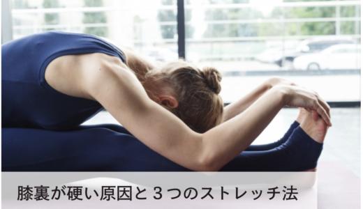 膝裏が硬い原因と伸ばすための3つのストレッチ法