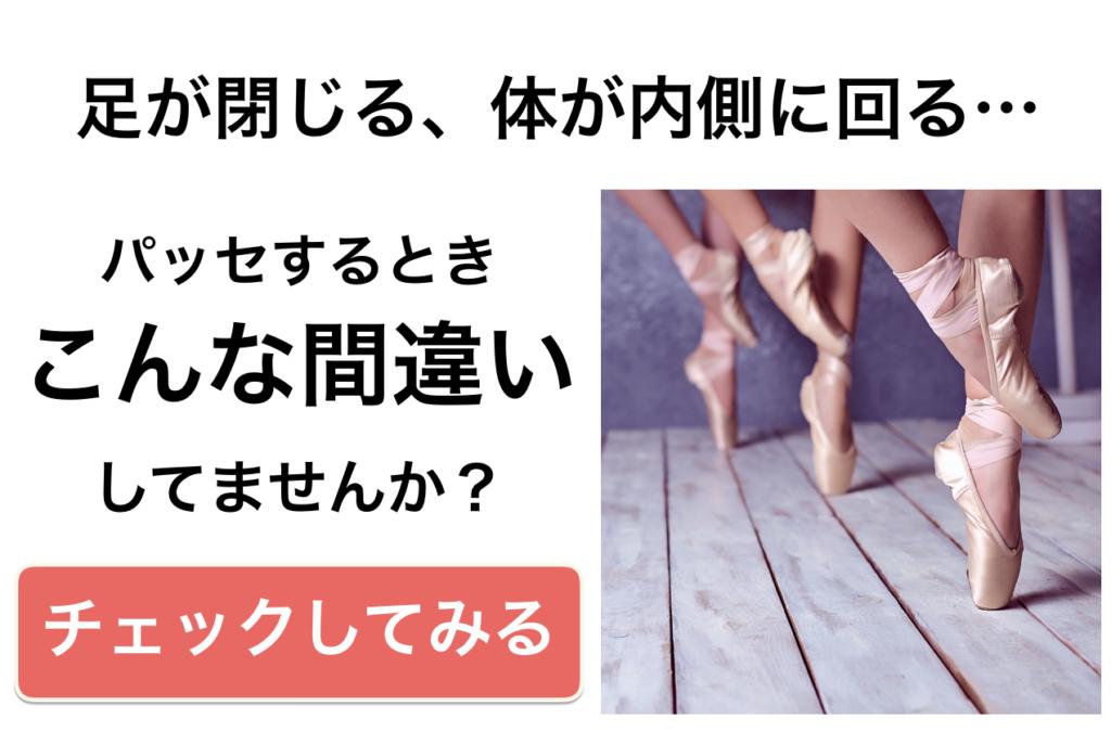 足が閉じる、体が内側に回る…パッセするときこんな間違いしてませんか?