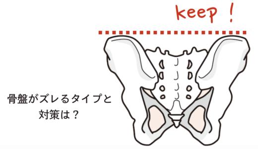 骨盤がズレる原因3つのタイプと2つの対策