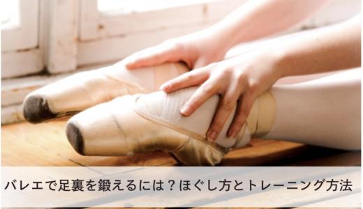 バレエで足裏を鍛えるには?ほぐし方とトレーニング方法