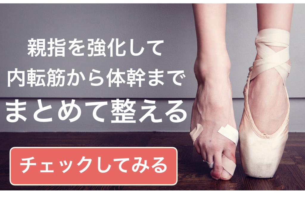 親指を強化して内転筋から体幹までまとめて整える