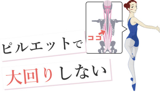 バレエのピルエットで大回りしないコツ【意識したい筋肉】脊柱起立筋