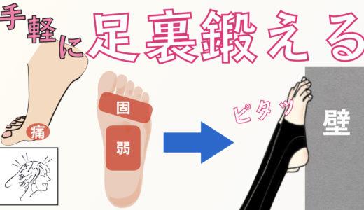 【足裏鍛える】壁にピタッと足をつけるだけの内在筋トレーニング|浮き指対策