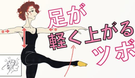 【引っ張るだけ】足が軽く上がるツボ|バレエで呼吸をラクにしつつ脚も軽くする筋膜リリース