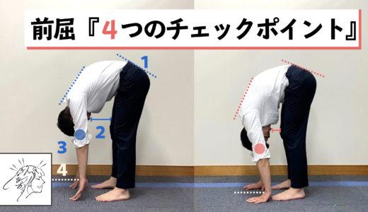 前屈(立位体前屈)をしやすくする4つのチェックポイント