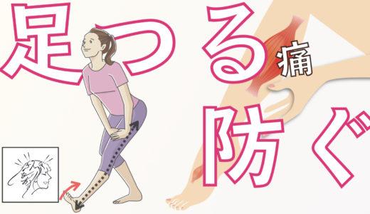 足がつる原因と対策・ストレッチ|ふくらはぎ・ひざ裏・もも裏同時に伸ばす