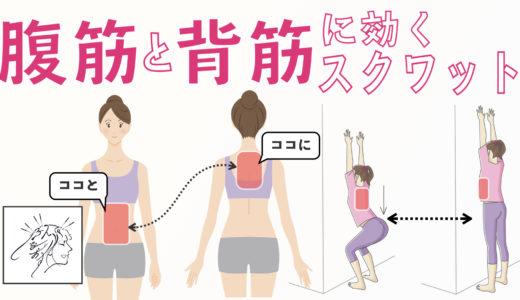 腹筋と背筋をいっしょに鍛えるスクワット|アラベスクで背中を起こしやすくする