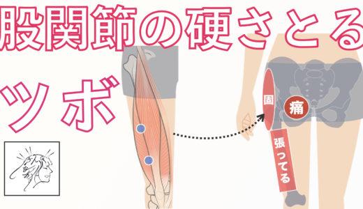 股関節(ソ径部)が痛い・硬いときにほぐしたいツボ