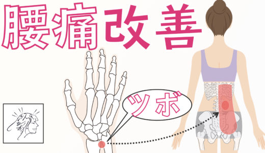 腰痛改善に使うツボ|体が思い通りに動くバレエ整体(かんき出版)の補足②