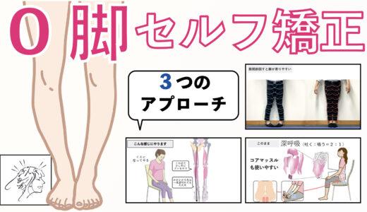 【O脚】セルフで矯正する3つの方法