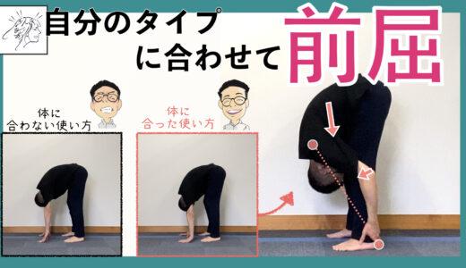 【前屈】タイプに合わせた体の使い方で前屈しやすくする