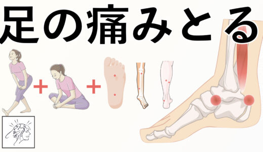 【ねんざ・シンスプリント・足底腱膜炎など】足首の痛みをセルフで整えるストレッチ・ツボ